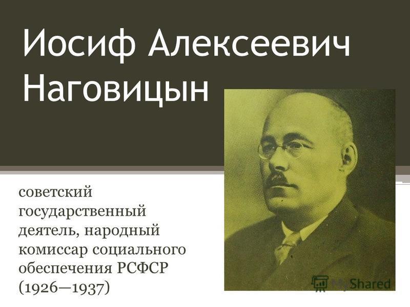 Иосиф Алексеевич Наговицын советский государственный деятель, народный комиссар социального обеспечения РСФСР (19261937)