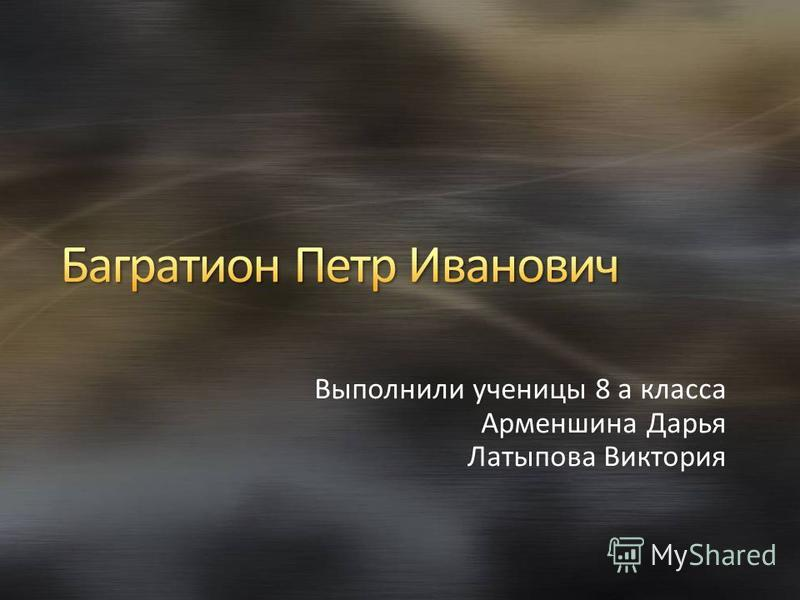 Выполнили ученицы 8 а класса Арменшина Дарья Латыпова Виктория