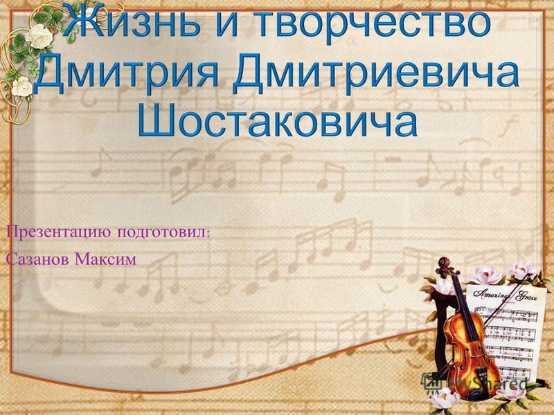 Презентацию подготовил: Сазанов Максим