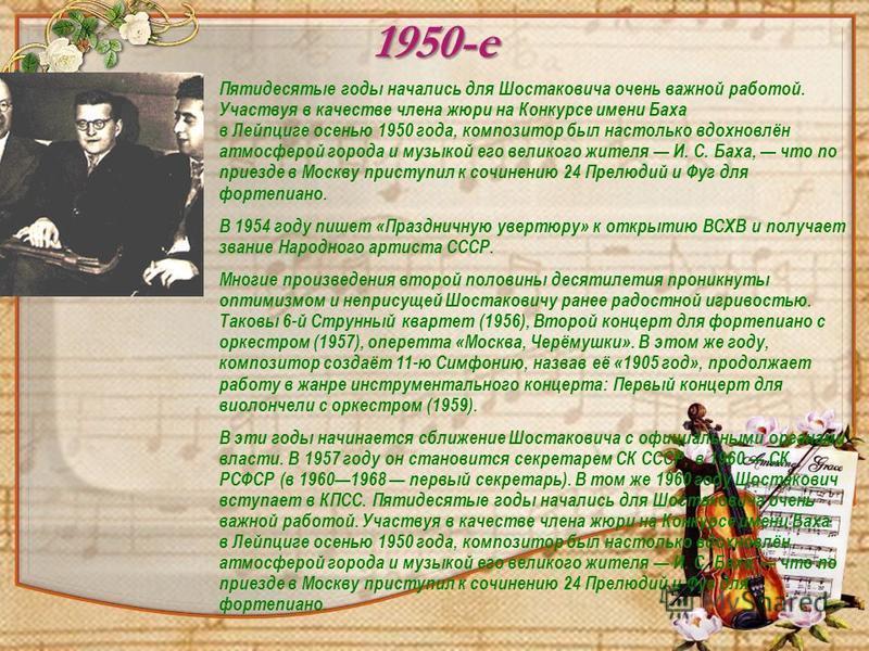 1950-е Пятидесятые годы начались для Шостаковича очень важной работой. Участвуя в качестве члена жюри на Конкурсе имени Баха в Лейпциге осенью 1950 года, композитор был настолько вдохновлён атмосферой города и музыкой его великого жителя И. С. Баха,