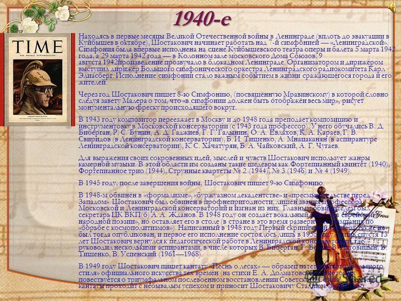1940-е Находясь в первые месяцы Великой Отечественной войны в Ленинграде (вплоть до эвакуации в Куйбышев в октябре), Шостакович начинает работать над 7-й симфонией «Ленинградской». Симфония была впервые исполнена на сцене Куйбышевского театра оперы и