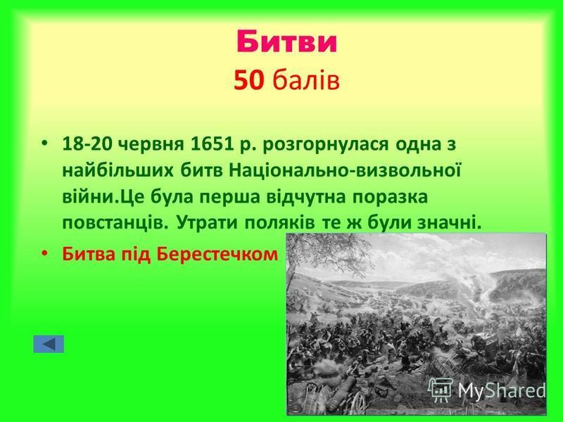Битви 50 балів 18-20 червня 1651 р. розгорнулася одна з найбільших битв Національно-визвольної війни.Це була перша відчутна поразка повстанців. Утрати поляків те ж були значні. Битва під Берестечком