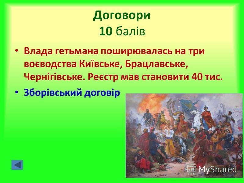 Договори 10 балів Влада гетьмана поширювалась на три воєводства Київське, Брацлавське, Чернігівське. Реєстр мав становити 40 тис. Зборівський договір