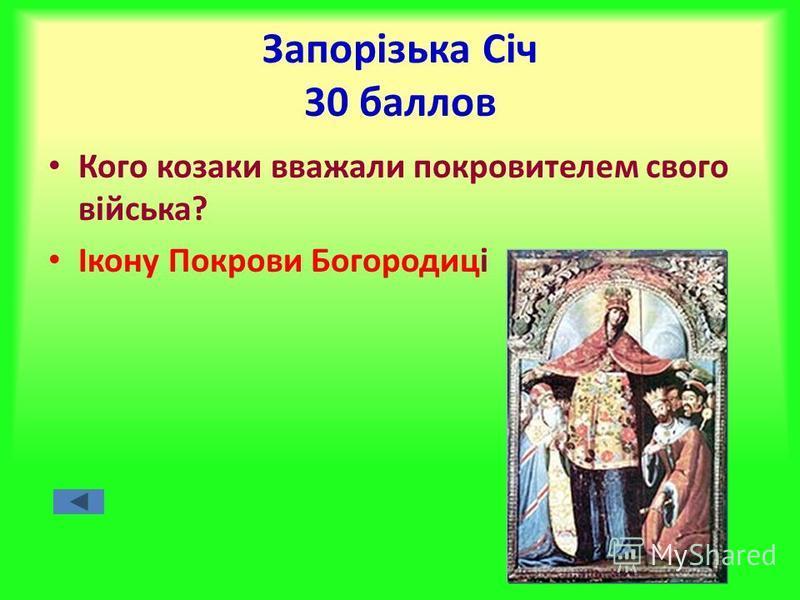 Запорізька Січ 30 баллов Кого козаки вважали покровителем свого війська? Ікону Покрови Богородиці