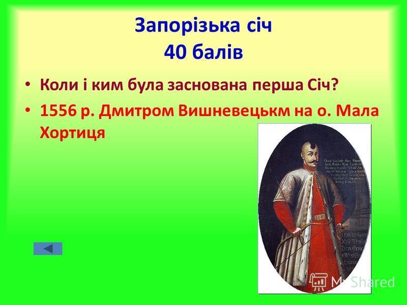 Запорізька січ 40 балів Коли і ким була заснована перша Січ? 1556 р. Дмитром Вишневецькм на о. Мала Хортиця