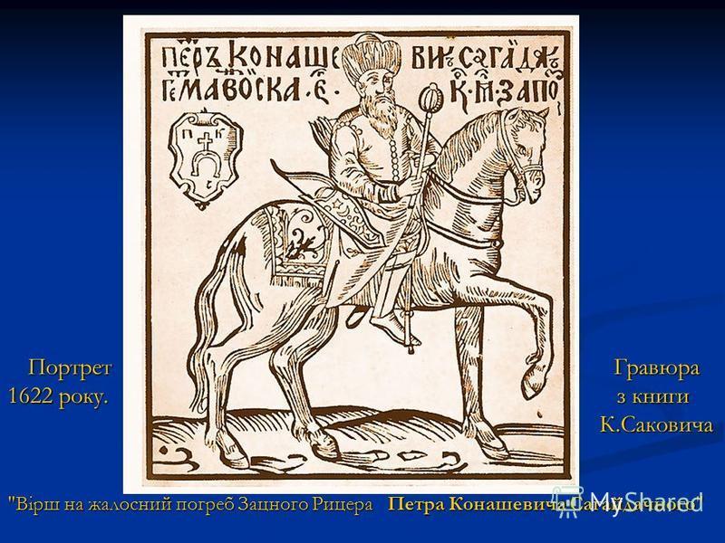 Портрет Гравюра Портрет Гравюра 1622 року. з книги К.Саковича К.Саковича Вірш на жалосний погреб Зацного Рицера Петра Конашевича Сагайдачного