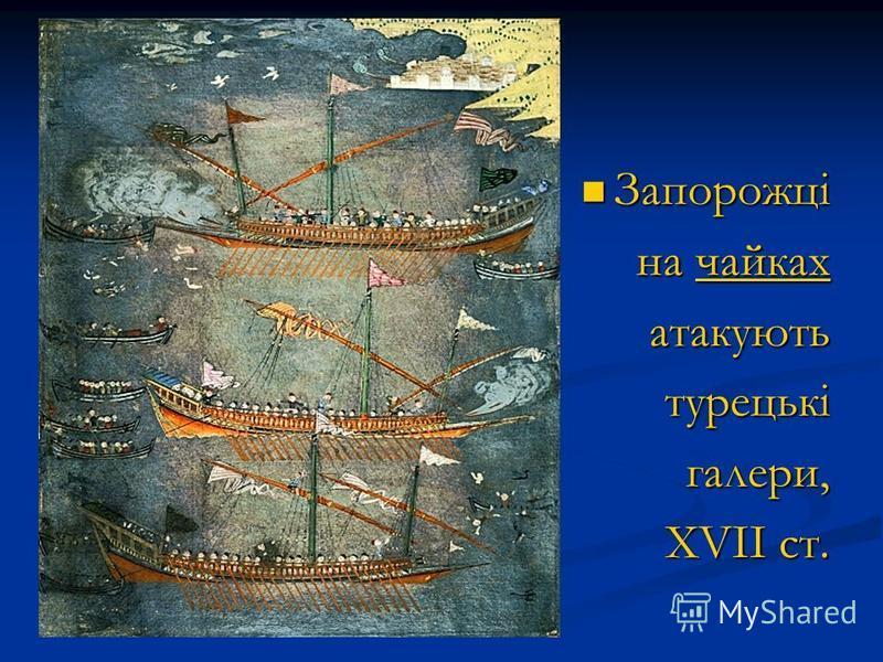 Запорожці Запорожці на чайках чайках атакуютьтурецькігалери,XVII ст.