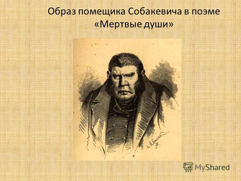 Образ помещика Собакевича в поэме «Мертвые души»