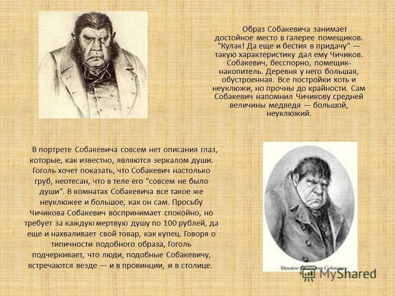 Образ Собакевича занимает достойное место в галерее помещиков.