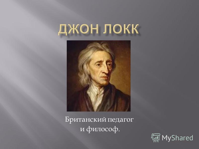 Британский педагог и философ.