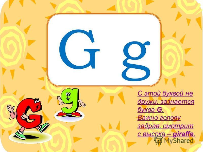 F f На листок зеленый сев, Громко квакает буква F, Потому что – frog – лягушка, знаменитая квакушка.