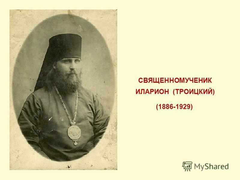 СВЯЩЕННОМУЧЕНИК ИЛАРИОН (ТРОИЦКИЙ) (1886-1929)