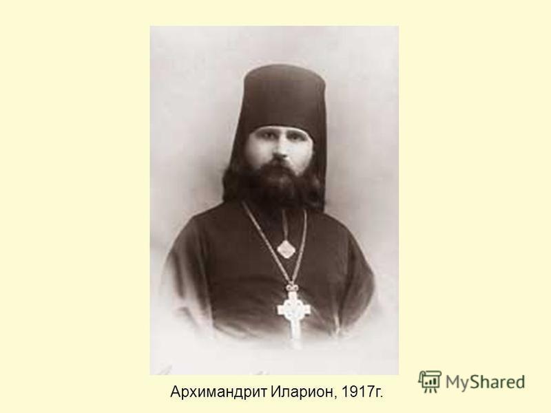 Архимандрит Иларион, 1917 г.