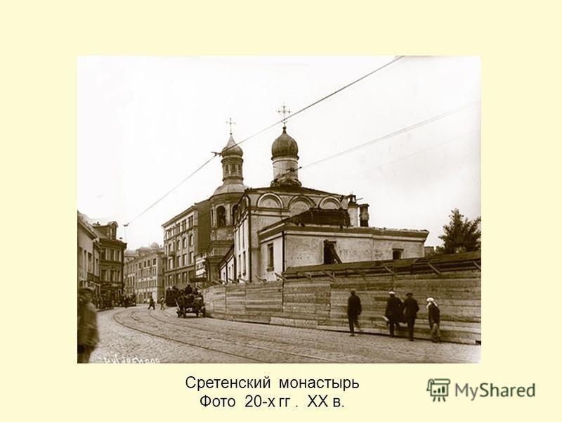 Сретенский монастырь Фото 20-х гг. ХХ в.