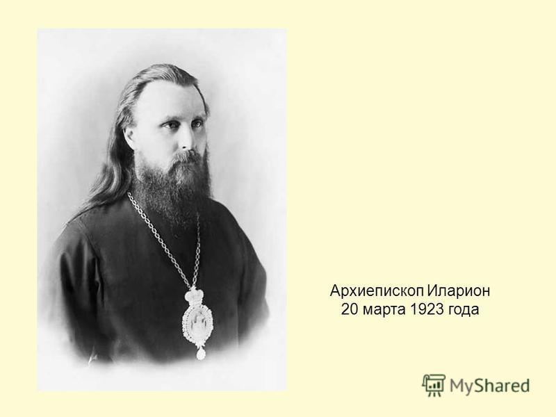 Архиепископ Иларион 20 марта 1923 года