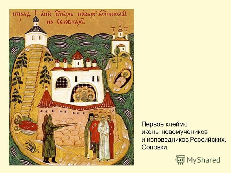 Первое клеймо иконы новомучеников и исповедников Российских. Соловки.