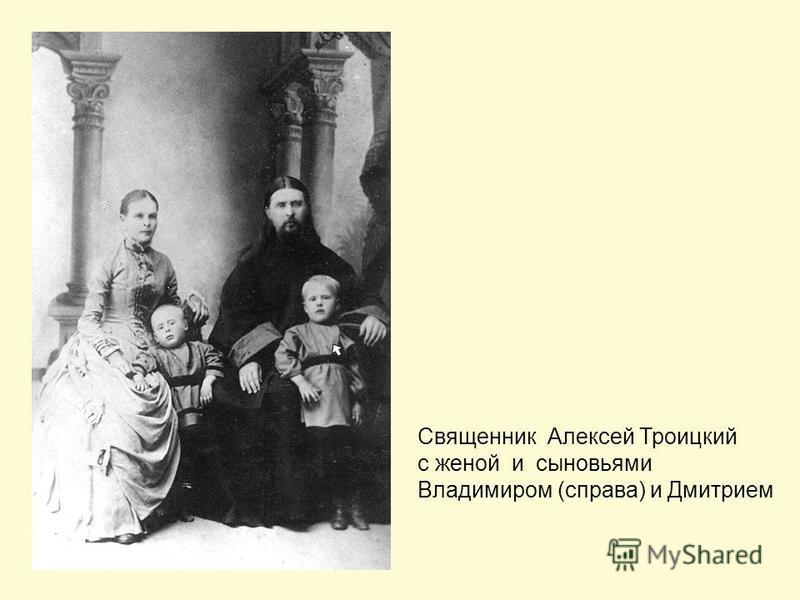 Священник Алексей Троицкий с женой и сыновьями Владимиром (справа) и Дмитрием