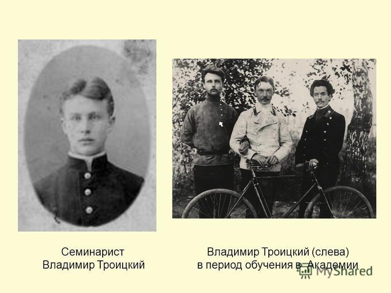 Семинарист Владимир Троицкий Владимир Троицкий (слева) в период обучения в Академии