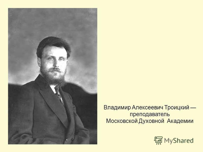 Владимир Алексеевич Троицкий преподаватель Московской Духовной Академии