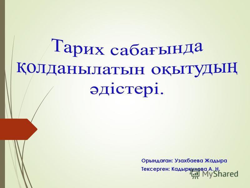 Орында ғ ан: Узахбаева Жадыра Тексерген: Кадыркулова А. Н.