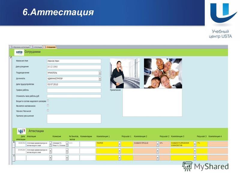www.ustagroup.ru 6. Аттестация Следующая аттестация через 12 мес. Оценка навыков продаж Форма проведения: ролевая игра по бронированию номера от стойки ресепшн Проходной балл Не менее 85% от максимального количества баллов. Оценка навыков разрешения