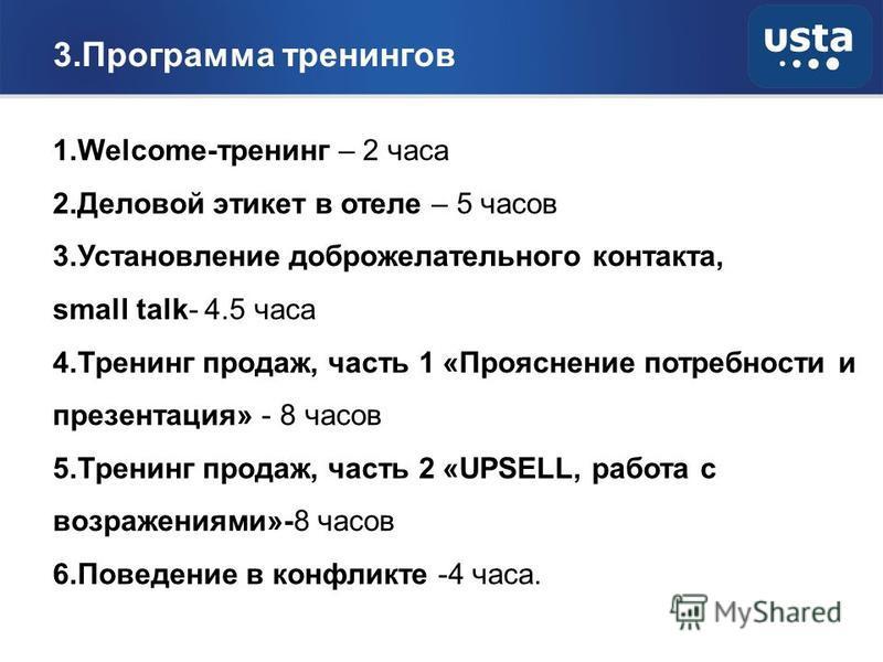www.ustagroup.ru 2. Доработка стандартов Единый стандарт сети инструкции правила сокращение объединение