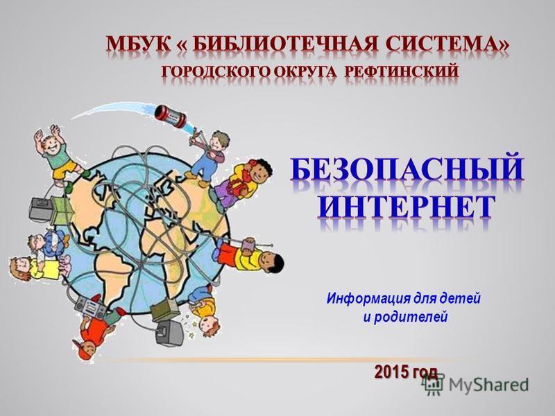 2015 год Информация для детей и родителей