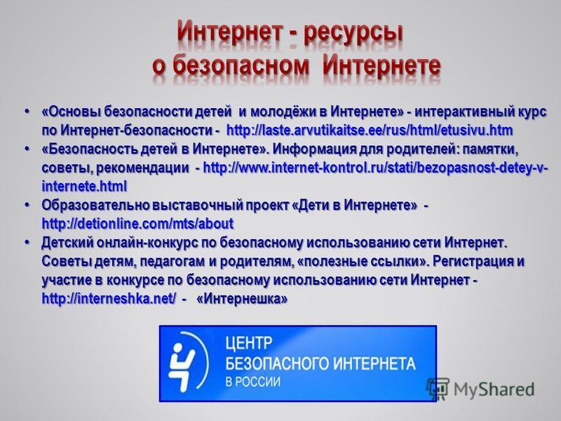 «Основы безопасности детей и молодёжи в Интернете» - интерактивный курс по Интернет-безопасности - http://laste.arvutikaitse.ee/rus/html/etusivu.htm «Основы безопасности детей и молодёжи в Интернете» - интерактивный курс по Интернет-безопасности - ht