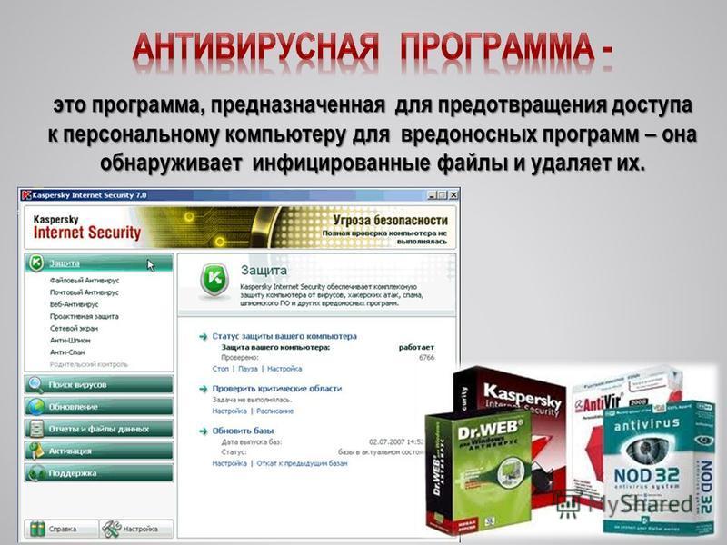 это программа, предназначенная для предотвращения доступа к персональному компьютеру для вредоносных программ – она обнаруживает инфицированные файлы и удаляет их.