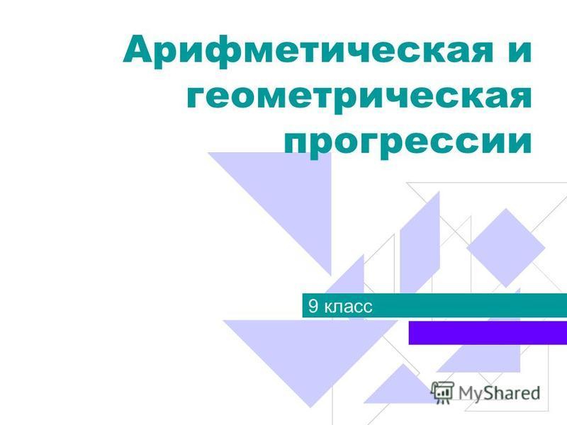 Арифметическая и геометрическая прогрессии 9 класс
