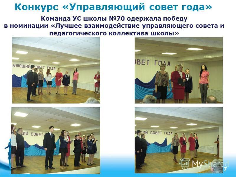 Free Powerpoint Templates Page 7 Конкурс «Управляющий совет года» Команда УС школы 70 одержала победу в номинации «Лучшее взаимодействие управляющего совета и педагогического коллектива школы»