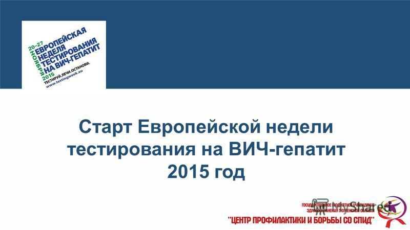 Старт Европейской недели тестирования на ВИЧ-гепатит 2015 год
