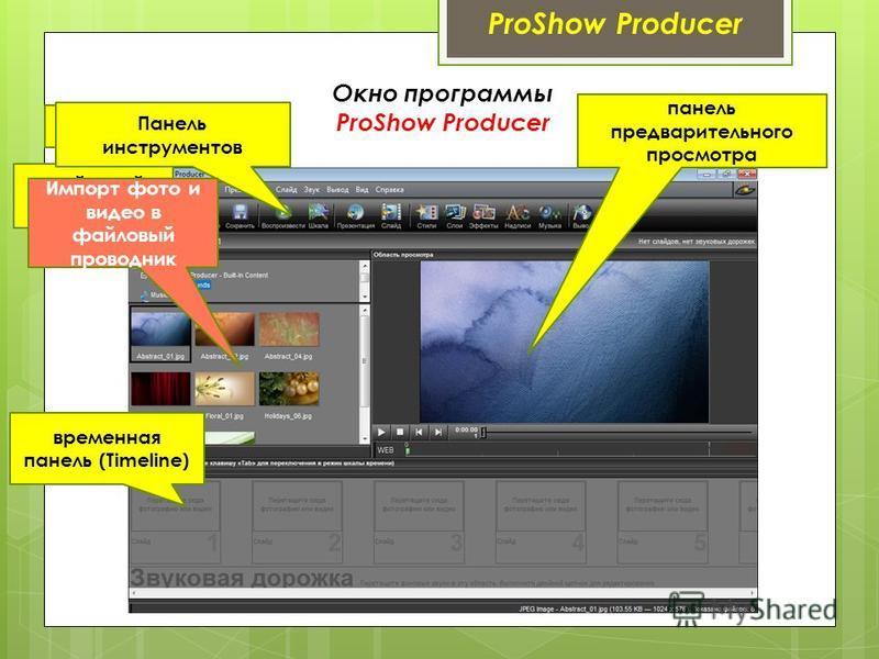 файловый проводник панель предварительного просмотра временная панель (Timeline) ProShow Producer Окно программы ProShow Producer меню команд Панель инструментов Импорт фото и видео в файловый проводник