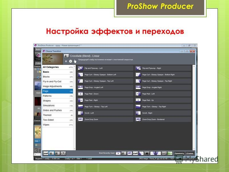 ProShow Producer Настройка эффектов и переходов