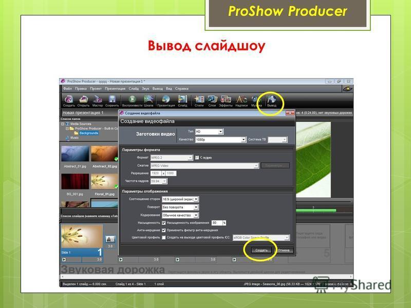 Вывод слайд шоу ProShow Producer