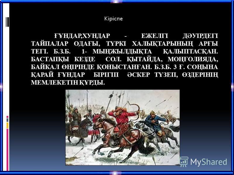 Жоспар: I.Кіріспе II.Негізгі бөлім 2.1 Аттила-ғұн көсемі, ұлы қолбасшы 2.2 Ғұн тайпасы туралы қысқаша мәлімет. III.Қорытынды IV.Пайдаланған әдебиеттер