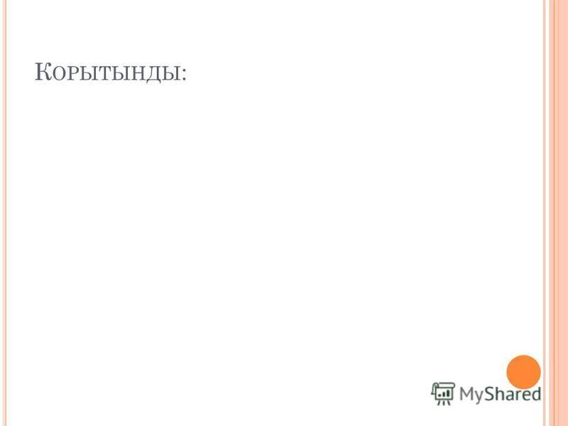 К ОРЫТЫНДЫ :