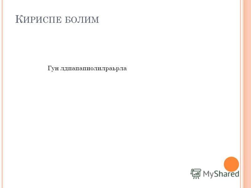 К ИРИСПЕ БОЛИМ Гун лдпапапиолилраьрла