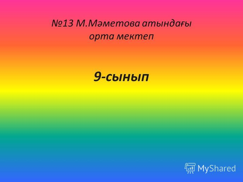 9-сынып 13 М.Мәметова атындағы орта мектеп