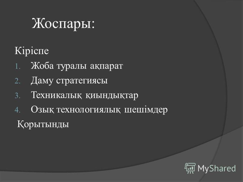 Жоспары: Кіріспе 1. Жоба туралы ақпарат 2. Даму стратегиясы 3. Техникалық қиындықтар 4. Озық технологиялық шешімдер Қорытынды