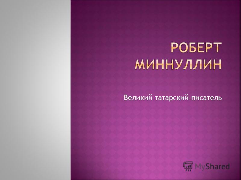 Великий татарский писатель