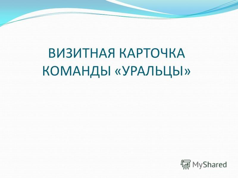 ВИЗИТНАЯ КАРТОЧКА КОМАНДЫ «УРАЛЬЦЫ»