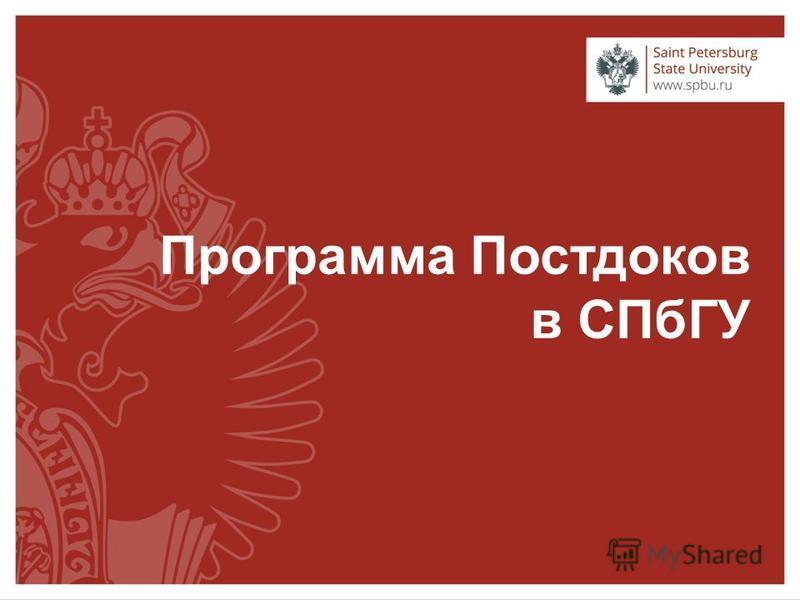 Программа Постдоков в СПбГУ