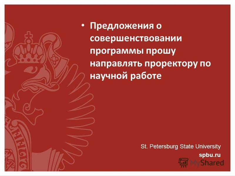 St. Petersburg State University spbu.ru Предложения о совершенствовании программы прошу направлять проректору по научной работе