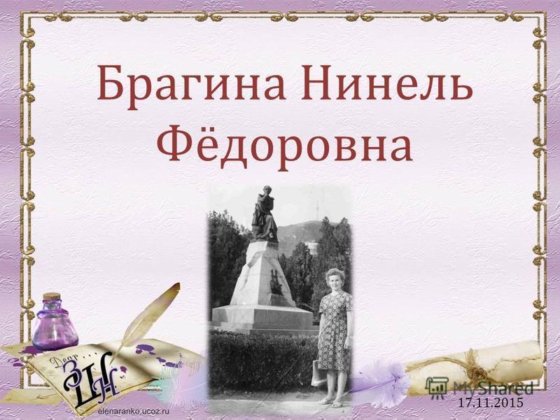 Брагина Нинель Фёдоровна 17.11.2015