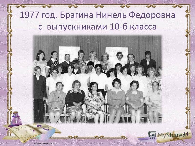 1977 год. Брагина Нинель Федоровна с выпускниками 10-б класса 14