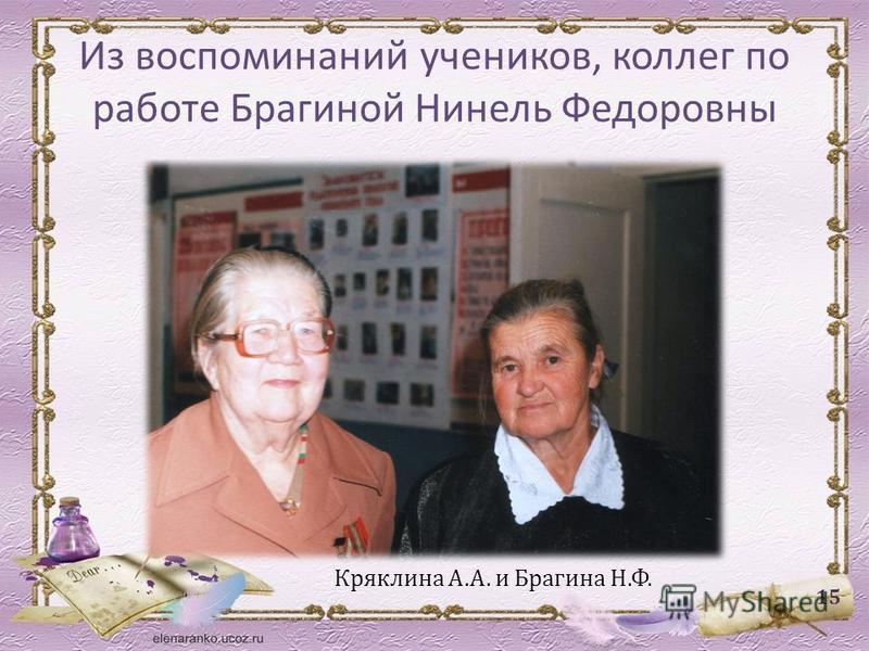 Из воспоминаний учеников, коллег по работе Брагиной Нинель Федоровны 15 Кряклина А.А. и Брагина Н.Ф.