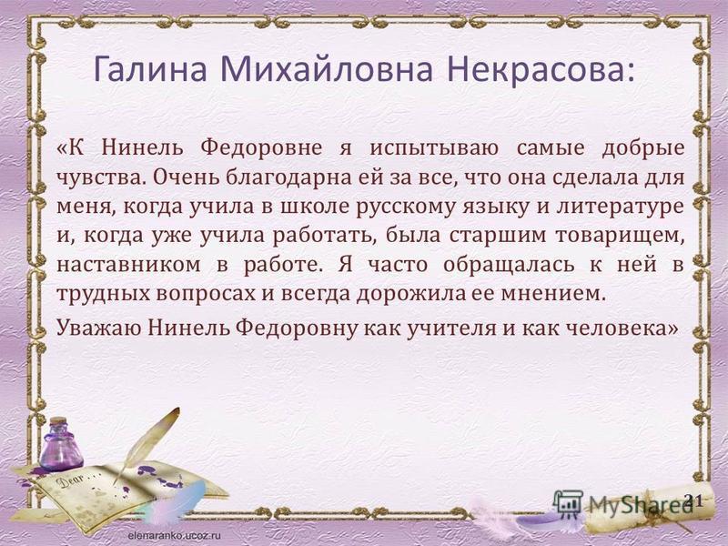 Галина Михайловна Некрасова: «К Нинель Федоровне я испытываю самые добрые чувства. Очень благодарна ей за все, что она сделала для меня, когда учила в школе русскому языку и литературе и, когда уже учила работать, была старшим товарищем, наставником