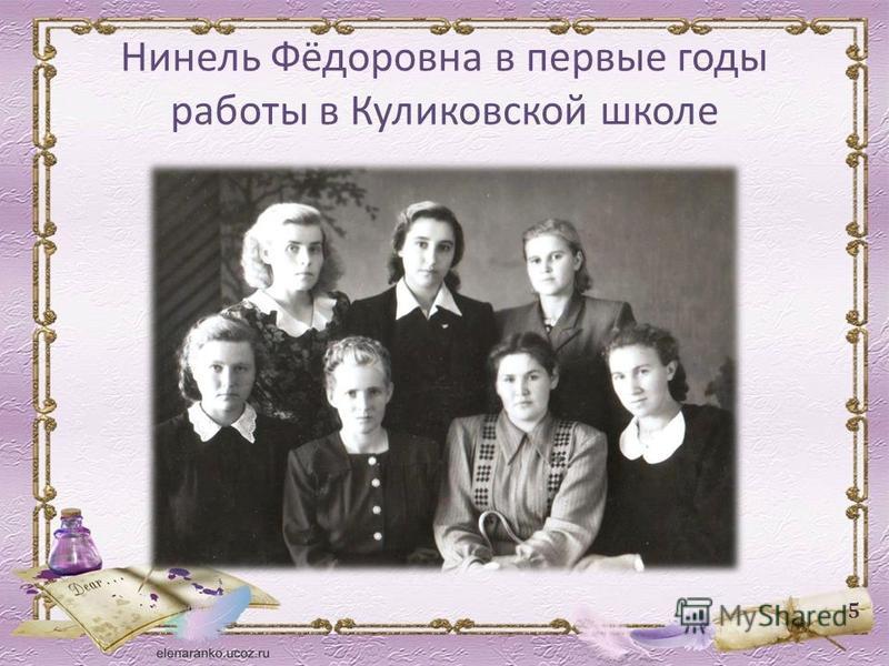 Нинель Фёдоровна в первые годы работы в Куликовской школе 5