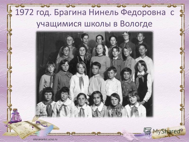 1972 год. Брагина Нинель Федоровна с учащимися школы в Вологде 9